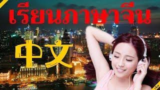 เรียนภาษาาจีนขณะนอนหลับ ||| คำและวลีภาษาาจีนที่สำคัญที่สุด ||| 3 ชั่วโมง