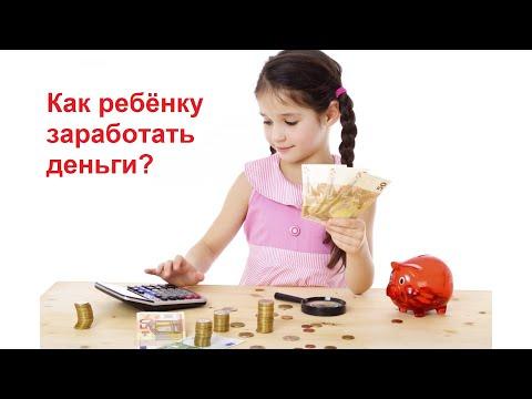 Как зарабатывать деньги детям и как работает экономика России: разговор с ребенком от деньгах