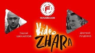 Фестиваль Video Zhara! Приглашение на ВидеоЖару + конкурс от FERUMM.COM(Купить билеты на Video Жару можно здесь: https://goo.gl/VRojXe Условия участия в конкурсе: 1) Подписываемся..., 2016-07-07T12:55:03.000Z)
