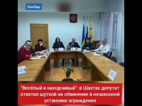 Не оценили шутку: шахинцев возмутила реакция депутата на обвинение о незаконном ограждении