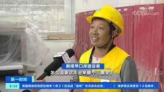 《第一时间》 20191220 2/2| CCTV财经