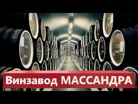 Крым 2017. Винзавод Массандра.  Красивый осенний Крым!!!