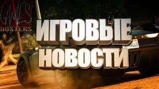 Игровые Новости GamesBusters - 22 августа 2012