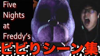 【ビビりシーン集】恐怖の夜間警備「Five Nights at Freddy'…