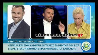 Athensmagazine.gr: Καπουτζίδης για Ουγγαρέζο-Μελισσαροπούλου