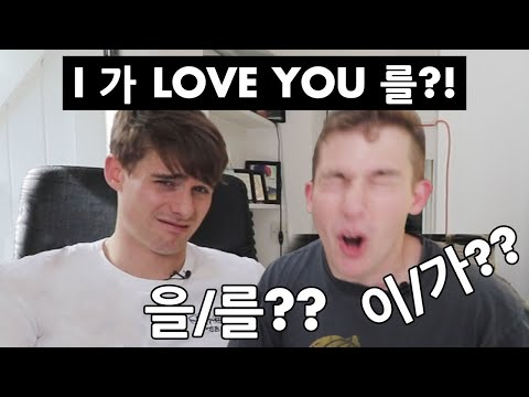 How to say I LOVE YOU in KOREAN!?!