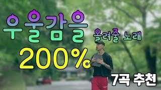 [추천] 더 우울해져 보자 feat. 야외촬영 / 우울한 음악