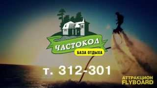 видео Турбазы и базы отдыха Орловской области