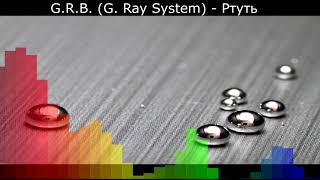 G.R.B. G. Ray System   Ртуть Музыкальное видео