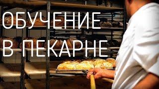 """Обучение пекарей в новой """"Пекарне со Вкусом"""" в г. Иваново 🍞 II часть"""