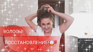 Восстановление поврежденных волос!!!😇(, 2017-02-19T15:34:34.000Z)