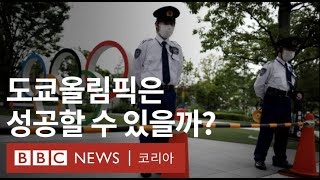 도쿄올림픽, 성공적으로 개최될 수 있을까? - BBC …