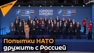И не друг, и не враг: попытки НАТО подружиться с Россией