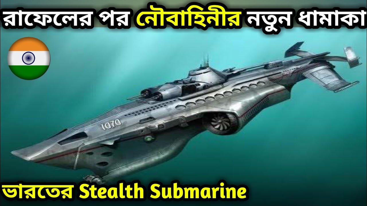 Rafale এর পর এবার নৌবাহিনীর Stealth Submarine আসছে | Indian Navy Submarine 2020, Indian defence news
