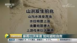 [中国财经报道]暴雨山洪来袭 如何避险自救  CCTV财经