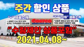 [코스트코 주말 세일정보] 21년 4월 08일(목)~ …