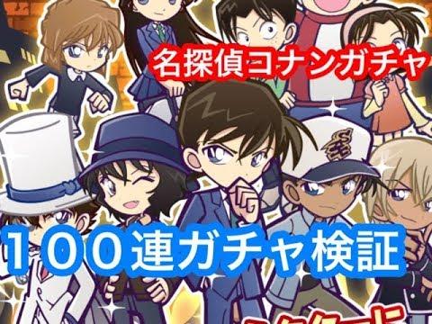 ぷよクエ名探偵コナンガチャを100連検証工藤新一は何枚出る