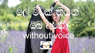 Mal Mitak Thiyanna Karaoke (without voice) මල් මිටක් තියන්න ඔබ අතේ