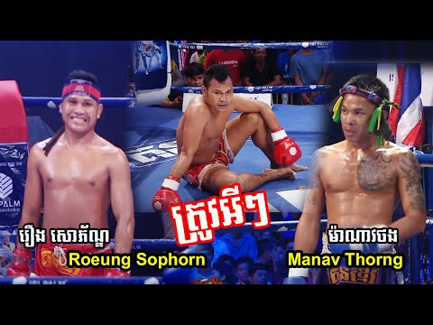 Roeung Sophorn Cambodia Vs Manavthong, Thailand, Khmer Warrior Boxing CNC TV Boxing 26 August 2018