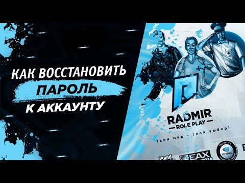 Как восстановить пароль к аккаунту   Radmir RP
