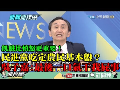 【精彩】飢餓比憤怒更重要!民進黨吃定農民基本盤? 吳子嘉:爭最後一口氣干我屁事!