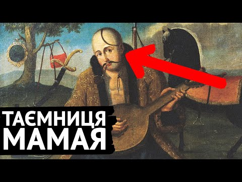 Козак Мамай. Найбільша таємниця України
