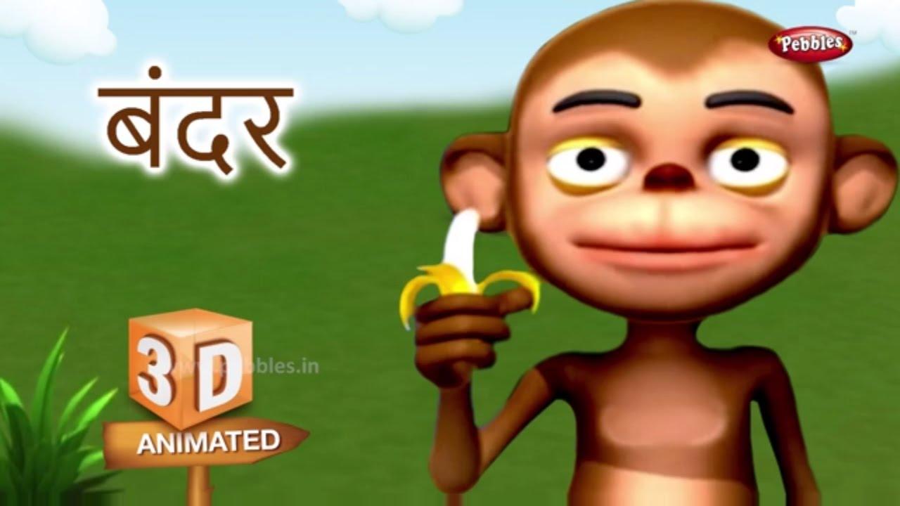 Monkey Rhyme in Hindi | Hindi Rhymes For Kids | हिंदी कविता | Animal Rhymes  For Kids in Hindi