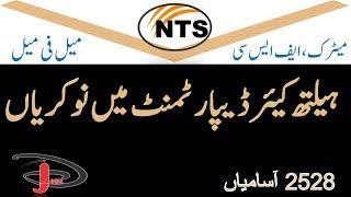 Nts health department jobs