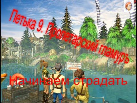 Петька 9  Пролетарский гламуръ  #3  Детям не смотреть!!! +18