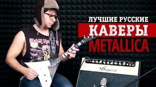 Лучшие русские каверы Metallica, превзошедшие оригинал (...почти)
