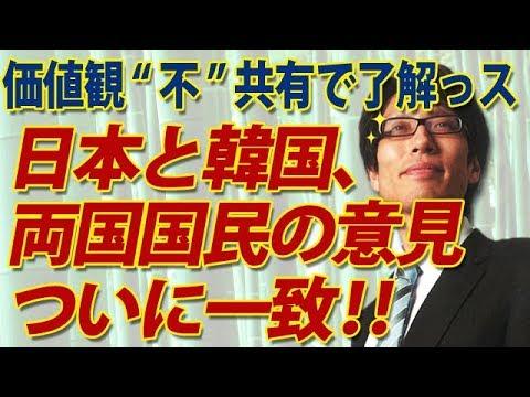日韓両国民の意見、遂に一致!?価値観'不'共有で...|竹田恒泰チャンネル2