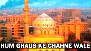 Hum Ghaus Ke Chahne Wale |  | Wo Chamki Haider Ki Talwar | Zahir Miyan Muslim Devotional Video Songs