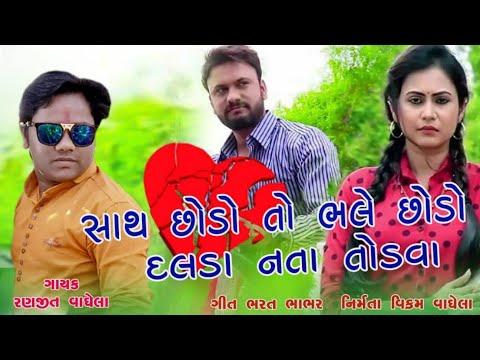 Premno Jugari Premma Hav Hari Betho|Ranjit Vaghela New Song Bevfa2020