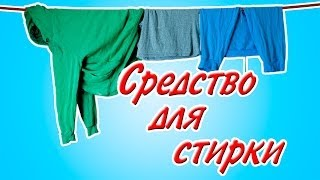 Средство для стирки - Kamila-Secrets Выпуск 30(, 2013-11-13T23:06:18.000Z)