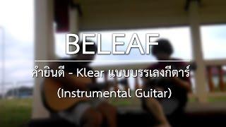 คำยินดี - Klear แบบบรรเลงกีตาร์ (Instrumental Guitar)