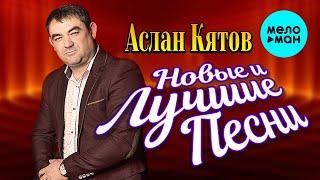 Аслан Кятов  -  Новые и лучшие песни 2021