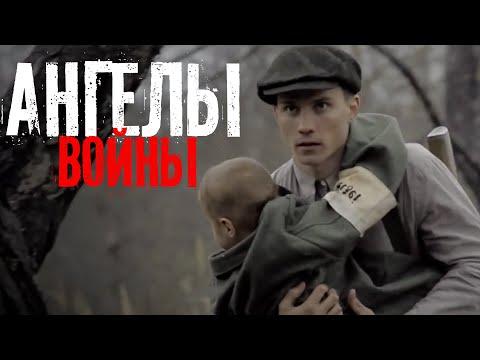 Ангелы войны. Фильм про войну. Angels of War. Movie. (With English subtitles). - Видео онлайн