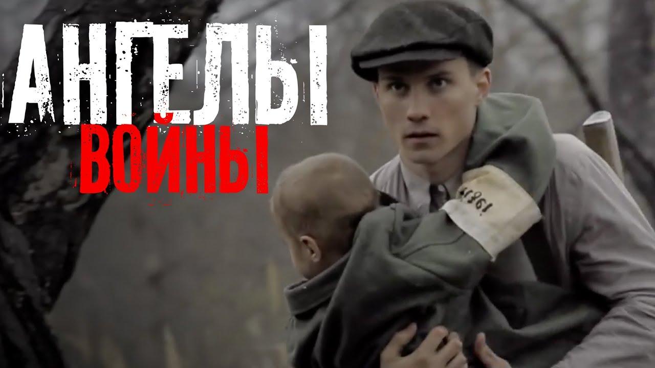 Ангелы войны. Фильм про войну. Angels of War. Movie. (With English subtitles). MyTub.uz TAS-IX