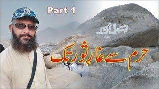 Haram say Ghar e Sor tk 1 ● Saudi Visit Part 5 ● Umrah Guide ● Nukta Guidance
