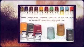 Изготовление печатей штампов Днепропетровск недорого, Brillion-Club.com 8913(, 2014-07-21T13:01:03.000Z)