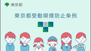 受動喫煙防止対策解説動画 15秒版