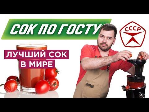 Томатный сок из СССР. Как приготовить лучший томатный сок на планете [только лучшее]