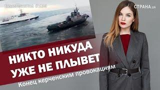 Никто никуда уже не плывет. Конец керченским провокациям | ЯсноПонятно #195 by Олеся Медведева