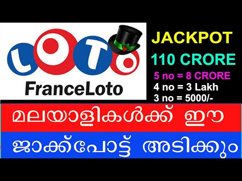 HOW TO BUY FRANCE LOTTO  FROM INDIA || INTERNATIONAL LOTTERY || TAX || LEGAL