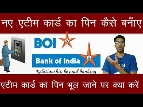 BOI ATM Card PIN  Generate And How To Activate Full Process | BOI ATM PIN Forgot | Reset Your PIN 🔥