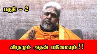 விரதமும் அதன் மகிமையும்!! பகுதி – 2 | Viratha Muraigal Part – 2