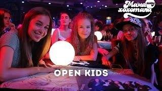 Группа Open Kids в гостях на Мамахохотала-шоу