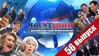 MOUNT SHOW (вып. 56) –  Хиллари Клинтон и Тереза Мэй - две злобные ведьмы