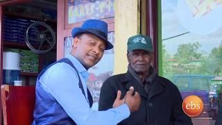 ጨርቆስ እና የማይረሳ ትዝታዎቿ ክፍል 2 በትዝታችን በኢቢኤስ/ Ethiopia CherkosTeztachen be ebs SE 15 EP 5
