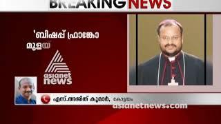 Kerala Nun rape case : Strong evidence found against Bishop Franco